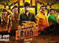Enakku Innoru Per Irukku 2016 Tamil Movie Watch Online
