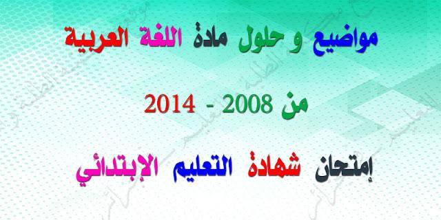مواضيع وحلول إمتحان شهادة التعليم الإبتدائي اللغة العربية 2008-2014