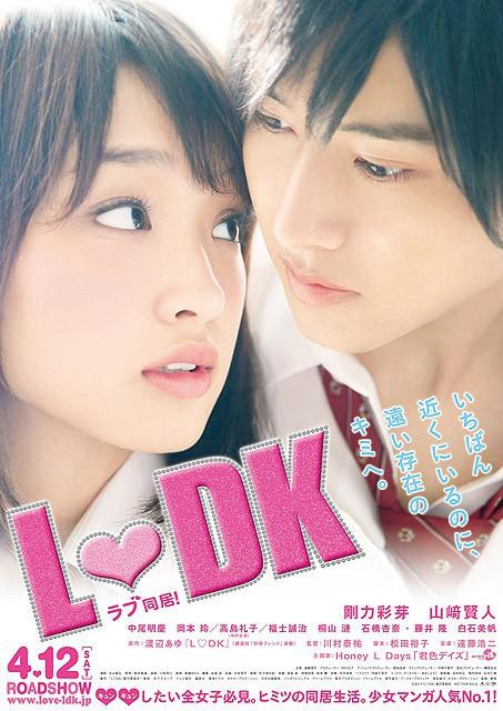 Love dk japanese movie