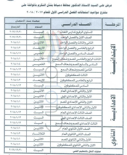 جدول امتحانات محافظة دمياط نصف العام 2018