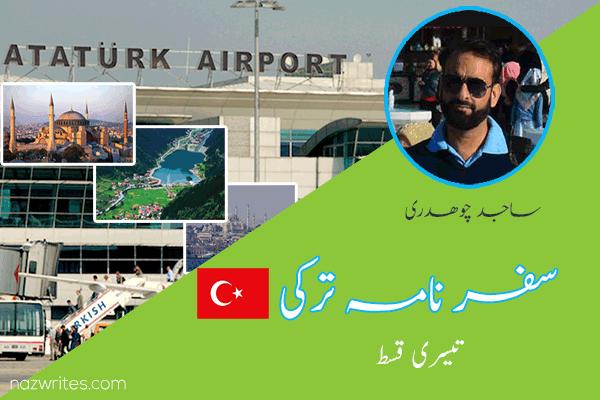Turkey Ambassador in urdu