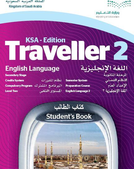 حل traveller 1 كتاب التمارين