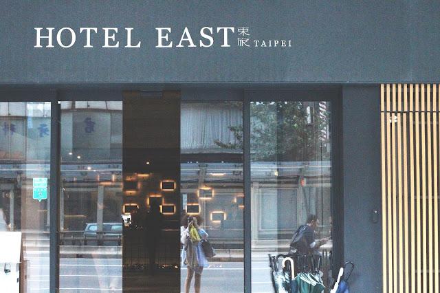 台北飯店推薦/HOTEL EAST東旅