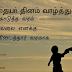 Tamil Kavithai | Appa Kavithaigal | Dad's Poems In Tamil