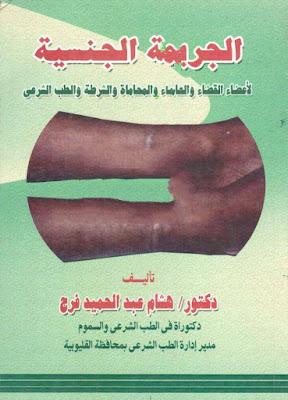 تحميل كتاب الجريمة الجنسية pdf هشام عبد الحميد فرج