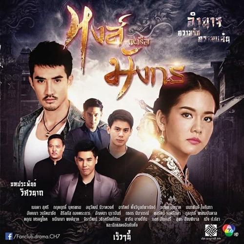 Thiên Nga Cốt Rồng - Ảnh 1
