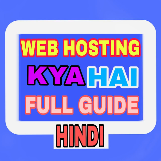 web hosting kya hai, what is web hosting