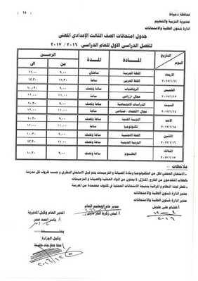 جدول امتحانات الصف الثالث الاعدادي المهني للفصل الدراسي الاول