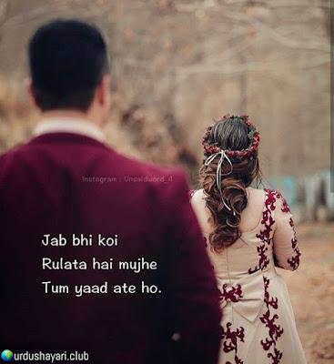 Jab Bhi Koi  Rulata Hai Mujhe  Tum Yaad Ate Ho..!!  Urdushayari.club  #urduquotes