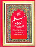 Urdu Islamic book sahih muslam pdf by imam muslam free download