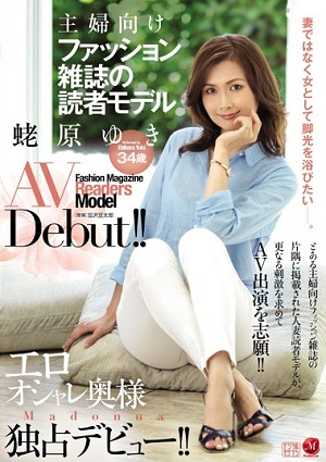 Housewife's Fashion Magazine Readers Model Yuki Ebihara AV Debut! [JUX-980 Ebihara Yuki]