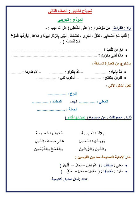 امتحان نصف الترم الاول فى اللغة العربية للصف الثانى الابتدائى 2017 حسب القرائية 14939976_369700503367648_7252454162765209313_o