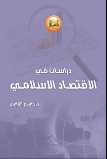 تحميل كتاب دراسات في الاقتصاد الاسلامي PDF