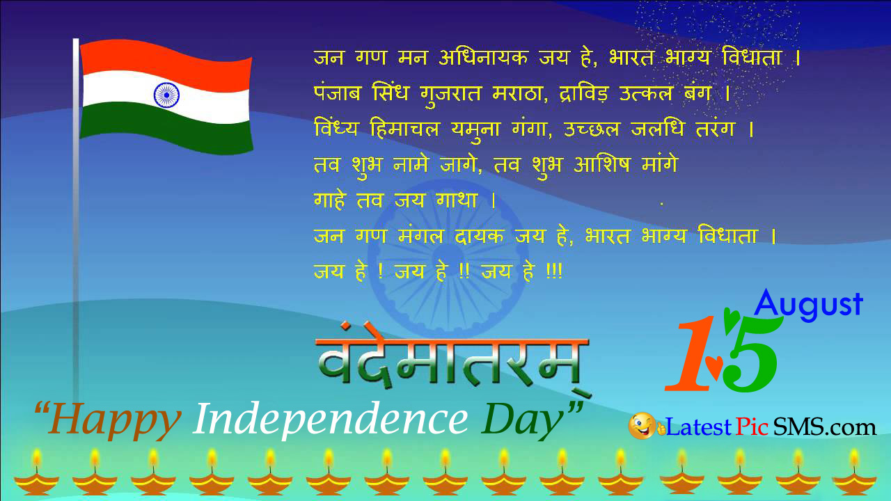 Jan gan Man Hindi Font Independence Day Wishes Wallpaper