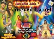 Narthanashala 2 Serial Online
