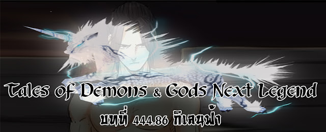 http://readtdg2.blogspot.com/2017/01/tales-of-demons-gods-next-legend-44486.html