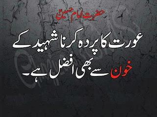 Hazrat Imam Hussain farman