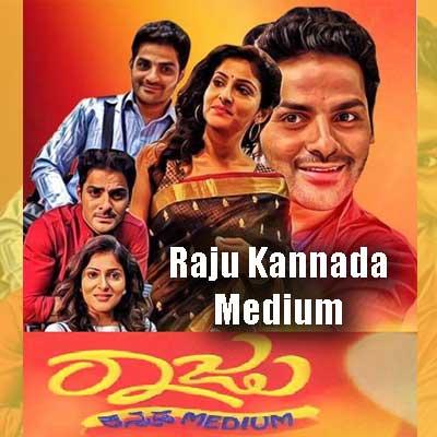 Kannerali Song Lyrics From Raju Kannada Medium