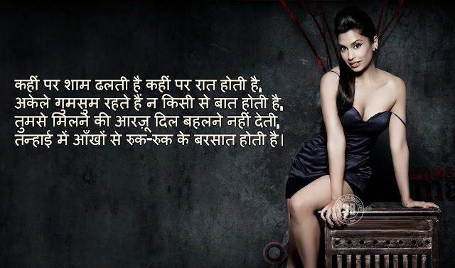 tanhai shayari image wallpaper in hindi