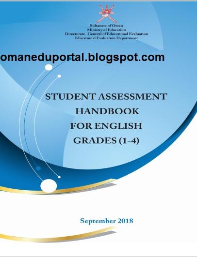 وثيقة تقويم تعلم الطلبة في اللغة الانجليزية لجميع الصفوف (1-12) 2018-2019