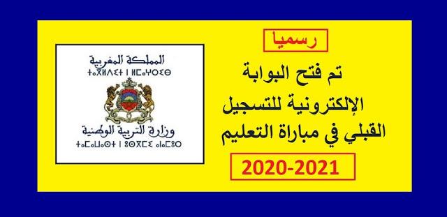 رابط التسجيل القبلي في مباراة التعليم 2020-2021