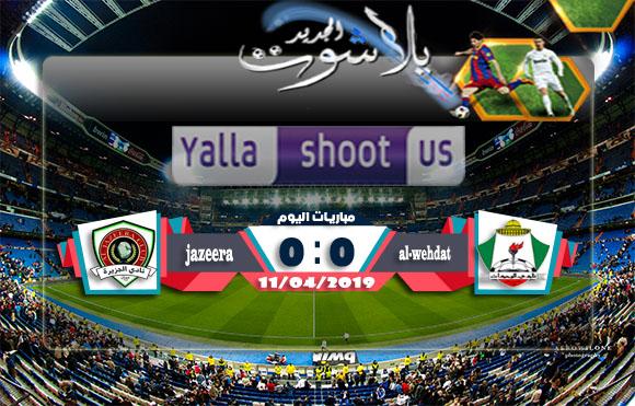 اهداف مباراة الجزيرة والوحدات الاردني اليوم 11-04-2019 الدوري الاردني