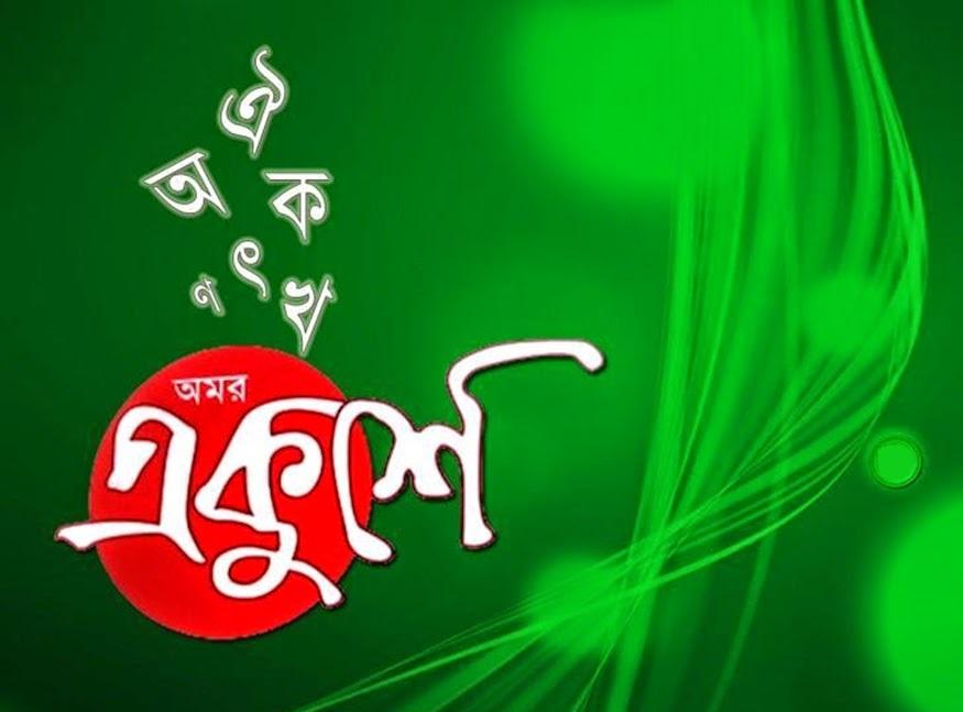 Bangla- My Language, My Pride - Android Geek