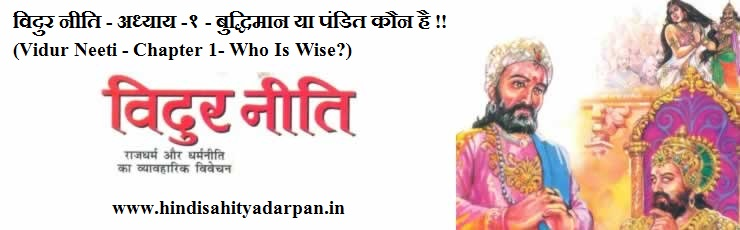Vidur Neeti In Hindi, Vidur Niti In Hindi