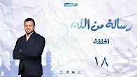 برنامج رسالة من الله حلقة الثلاثاء 13-6-2017