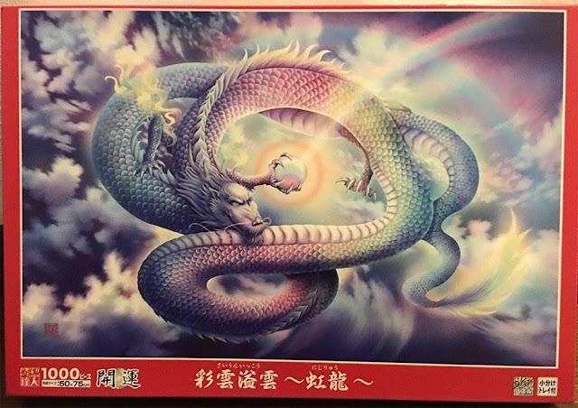 奥田みき、ジグソーパズル、縁起物、龍、龍神、弁天様、弁財天、お正月、仏画、スピリチュアル、ヒーリングアート、癒し