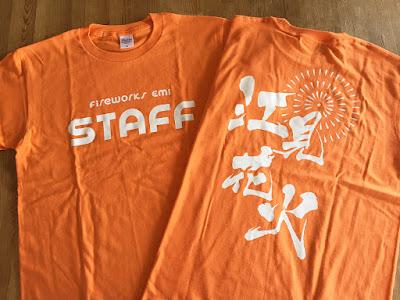 2017 江見花火大会 Tシャツ
