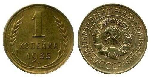 1 Копейка 1935 Года Цена Нового Образца
