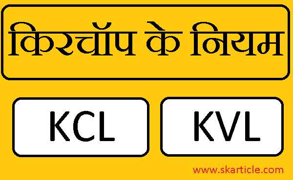 Kirchhoff law in hindi