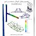 كتاب تصميم وتحليل الهياكل باستخدام السوليد وورك