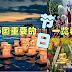 泰国重要的节日一览表,要理解一个国度前先理解他们庆祝的日子吧!