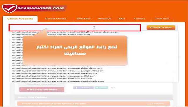 مصداقية أى موقع ربحى على الانترنت 2