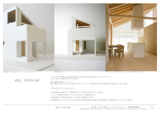 シンプルな輪郭が内包する納屋のような居心地の良い住まい 外観・内観イメージ