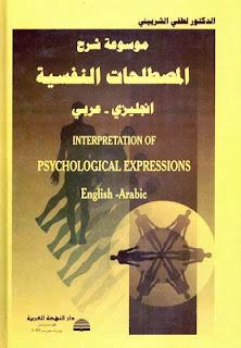 تحميل موسوعة شرح المصطلحات النفسية ( انجليزي - عربي ) PDF