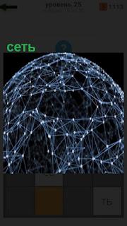 земной шар опутала сеть интернета