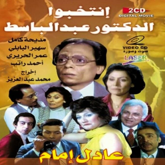 مشاهدة وتحميل فيلم انتخبوا الدكتور سليمان عبدالباسط 1981 اون لاين