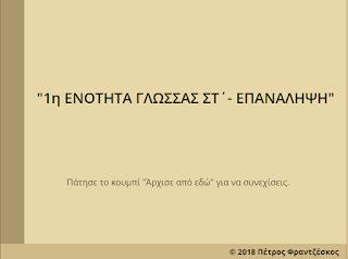 http://users.sch.gr/frantzesko/blog/st/glossa_st/enothta_1/ispring_epan/index.html