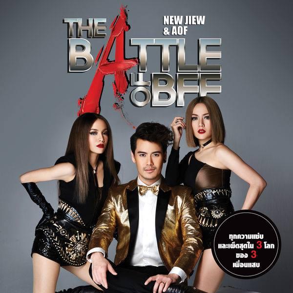 Download [Mp3]-[Hot New Album] ทุกความแซ่บและเผ็ดสุดใน 3 โลกของ 3 เพื่อนแสบ นิว จิ๋ว อ๊อฟ ใน New Jiew & Aof The Battle Of Bff CBR@320Kbps 4shared By Pleng-mun.com