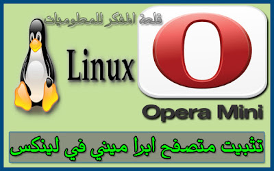 Download and install Opera Mini in the Kali Linux system