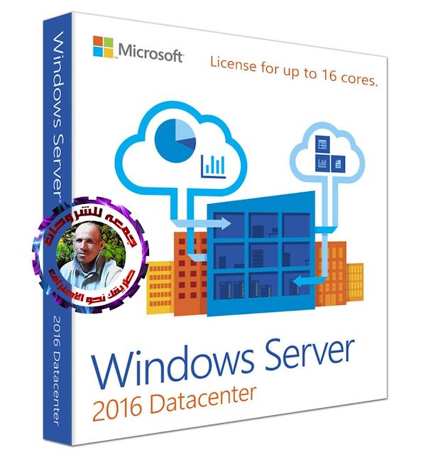 ويندوز سيرفر 2016  Windows Server 2016 DataCenter  نوفمبر 2018