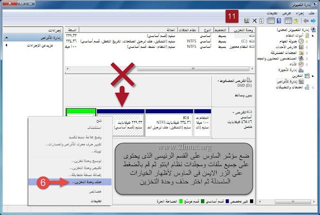 شرح كيفية حذف نظام لينكس المثبت بجانب الويندوز بآمان
