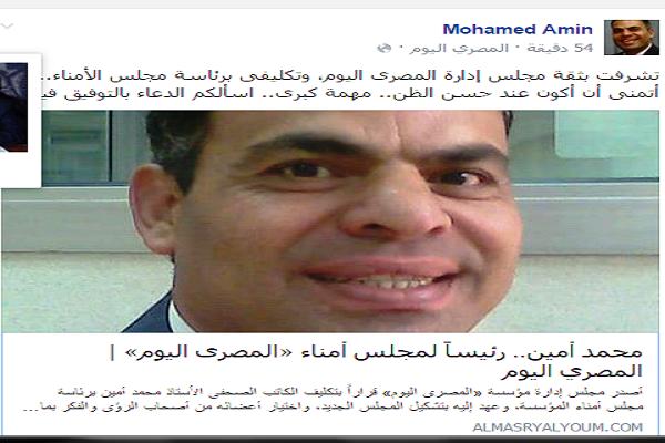 محمد امين رئيسا لمجلس امناء المصرى اليوم خلفا لسلماوى