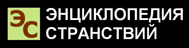 Энциклопедия странствий: смена домена на Blogger