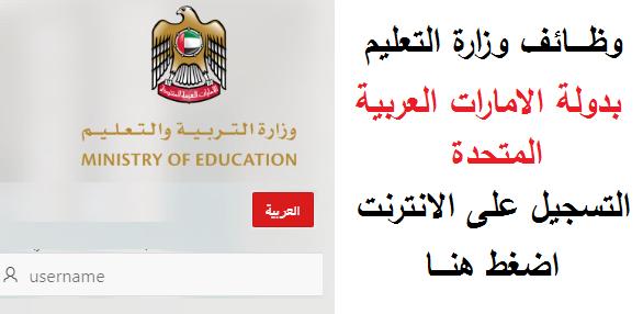 """الاعلان الرسمى لوظائف دولة الامارات العربية المتحدة """" معلمين - اخصائيين - منسقين برامج ووظائف اخرى """" - التقديم على الانترنت"""