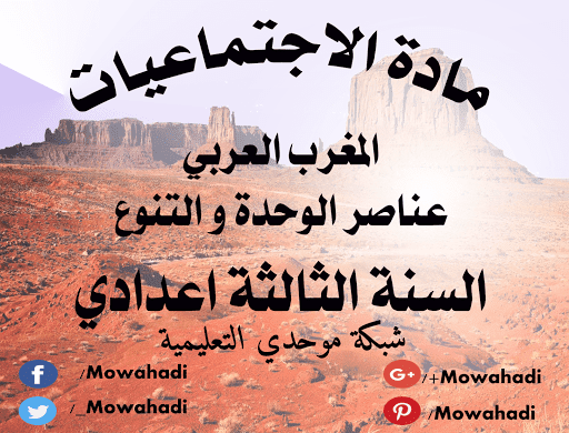 درس المغرب العربي : عناصر الوحدة والتنوع للسنة الثالثة اعدادي