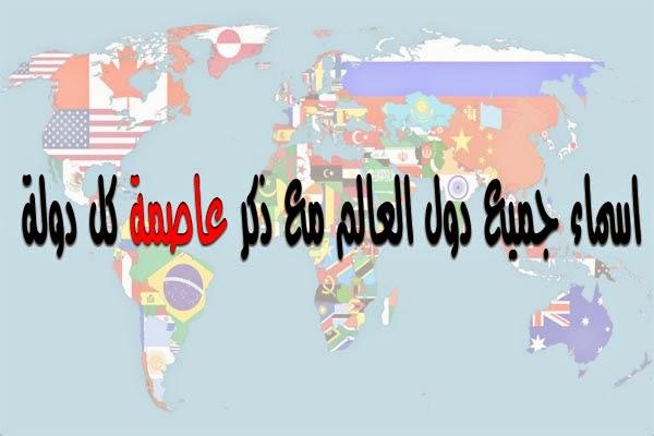 اسماء جميع دول العالم وعواصمها كل دول العالم